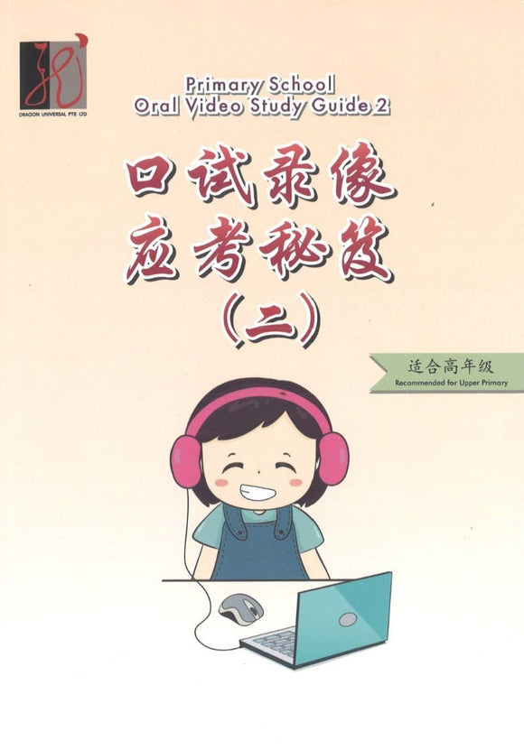 9789811435553 口试录像应考秘笈(二)Primary School Oral Video Study Guide 2 | Singapore Chinese Books