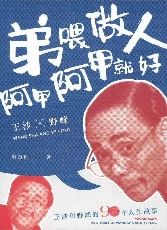 9789811436086 弟喂,做人阿甲阿甲就好 AGAK-AGAK 90 Stories of Wang Sha and Ye Feng | Singapore Chinese Books