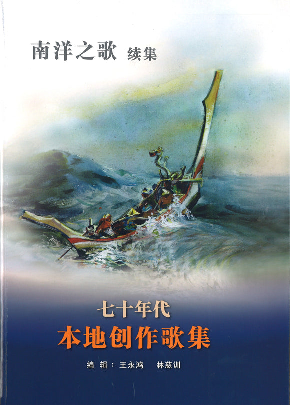 南洋之歌续集:七十年代本地创作歌集  9789811440366 | Singapore Chinese Books | Maha Yu Yi Pte Ltd