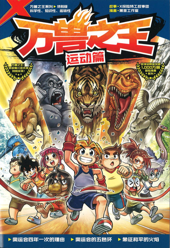 X-探险特工队 万兽之王特别版: 运动篇 X-Venture Primal Power: Animal Champions Edition 9789811448980 | Singapore Chinese Books | Maha Yu Yi Pte Ltd