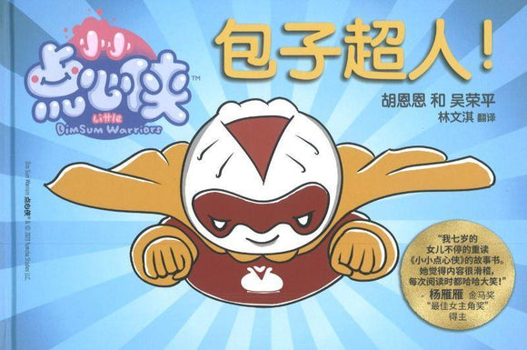 9789811449147 包子超人! BAO MAN! | Singapore Chinese Books