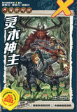 X探险特工队 智力冒险系列 31:灵木神主 X-Venture The Golden Age Of Adventures: Master of The Swamp 9789811449994 | Singapore Chinese Books | Maha Yu Yi Pte Ltd