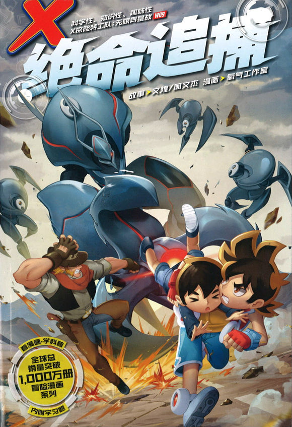 X 探险特工队 无限异星战 09: 绝命追捕 X-Venture Terran Defenders: The Deadly Persuit 9789811450945 | Singapore Chinese Books | Maha Yu Yi Pte Ltd