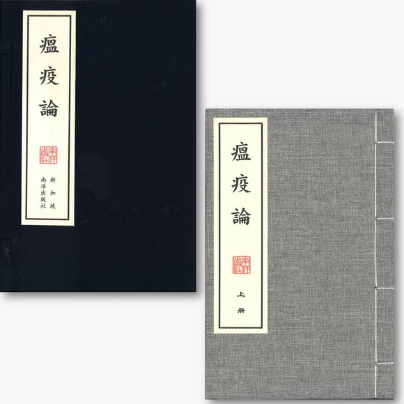 瘟疫论(全二册)线装  9789811452413 | Singapore Chinese Books | Maha Yu Yi Pte Ltd