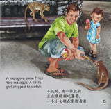 9789811452499 猕猴来到了我们家 Macaques in our Estate (BIG book)| Singapore Chinese Books