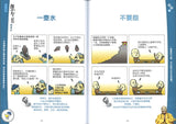 星云大师点智慧·漫画.4  9789811454592 | Singapore Chinese Books | Maha Yu Yi Pte Ltd