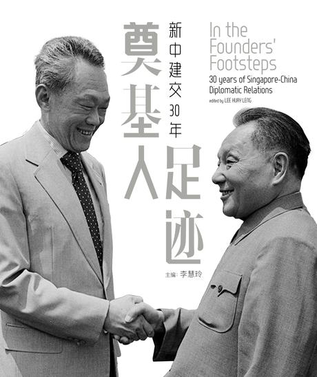 奠基人足迹:新中建交30年 In the Founders' Footsteps: Singapore-China Diplomatic Relations 9789811472367 | Singapore Chinese Books | Maha Yu Yi Pte Ltd