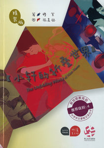小轩的折叠世界  9789811479137 | Singapore Chinese Books | Maha Yu Yi Pte Ltd