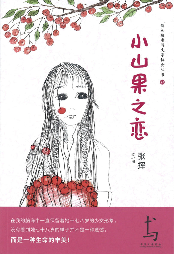 小山果之恋  9789811480713 | Singapore Chinese Books | Maha Yu Yi Pte Ltd