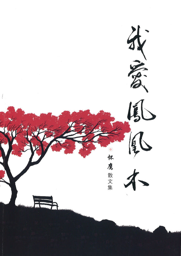 我爱凤凰木:怀鹰散文集  9789811802904 | Singapore Chinese Books | Maha Yu Yi Pte Ltd