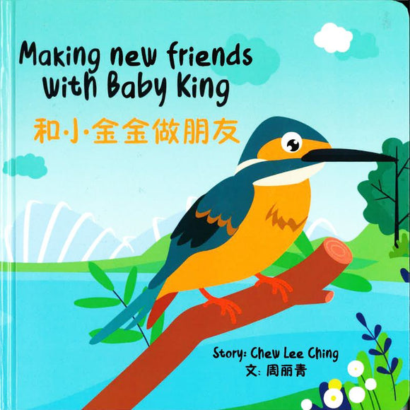 9789811804625 Making New Friends with Baby King 和小金金做朋友 | Singapore Chinese Books