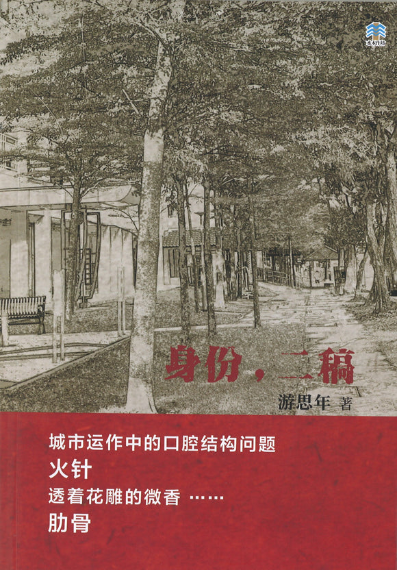 身份,二稿  9789811806230 | Singapore Chinese Books | Maha Yu Yi Pte Ltd