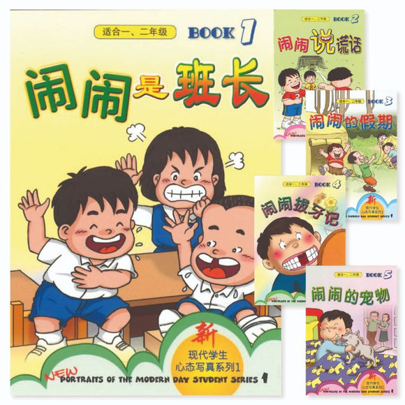 9789812733184SET 闹闹桥梁书(适合一、二年级)(全5册) | Singapore Chinese Books