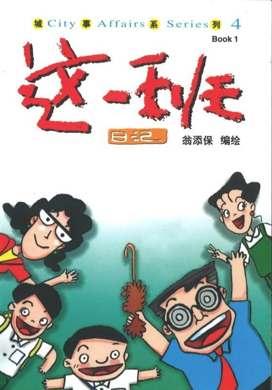 9789812733689 这一班日记 | Singapore Chinese Books