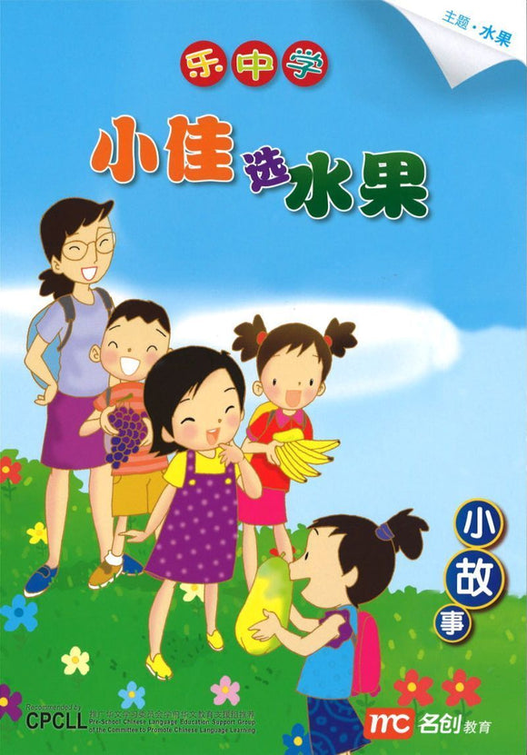 9789812739735 小佳选水果 | Singapore Chinese Books