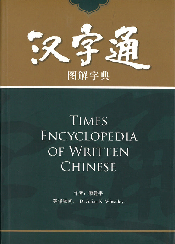 汉字通图解字典  9789812853691 | Singapore Chinese Books | Maha Yu Yi Pte Ltd