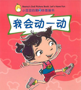 9789812856654 我会动一动 Beany's 2nd Picture Book: Let's Have Fun | Singapore Chinese Books