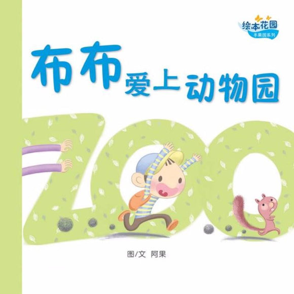 9789812857873 布布爱上动物园 | Singapore Chinese Books