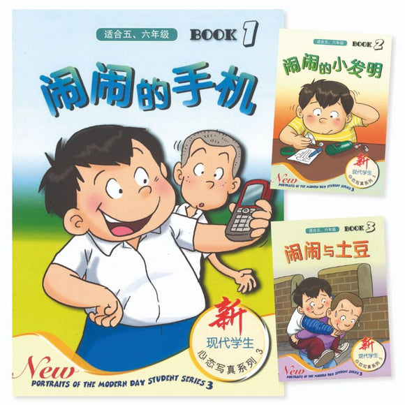 9789812858764SET 闹闹桥梁书(适合五、六年级)(全3册) | Singapore Chinese Books