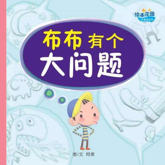 9789812859105 布布有个大问题 | Singapore Chinese Books
