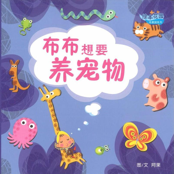 9789812859112 布布想要养宠物 | Singapore Chinese Books