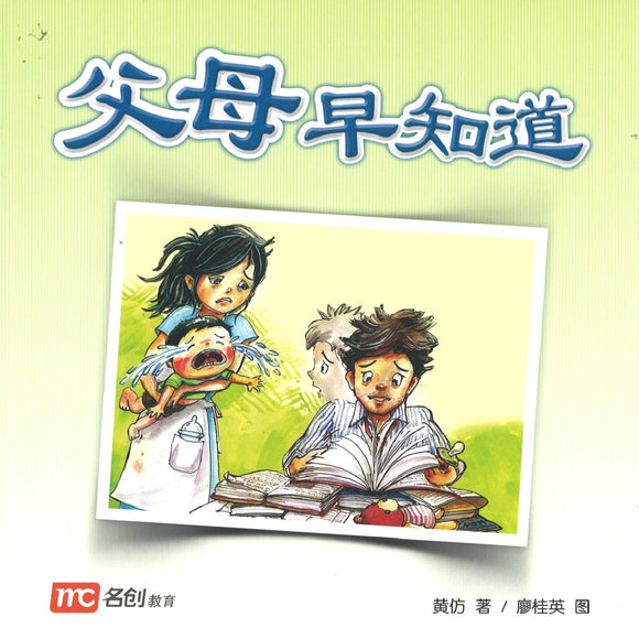 父母早知道  9789813165106 | Singapore Chinese Books | Maha Yu Yi Pte Ltd
