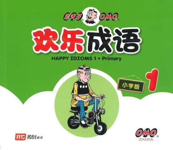 9789813165403 欢乐成语.小学版 1 Happy Idioms 1 (Primary) | Singapore Chinese Books