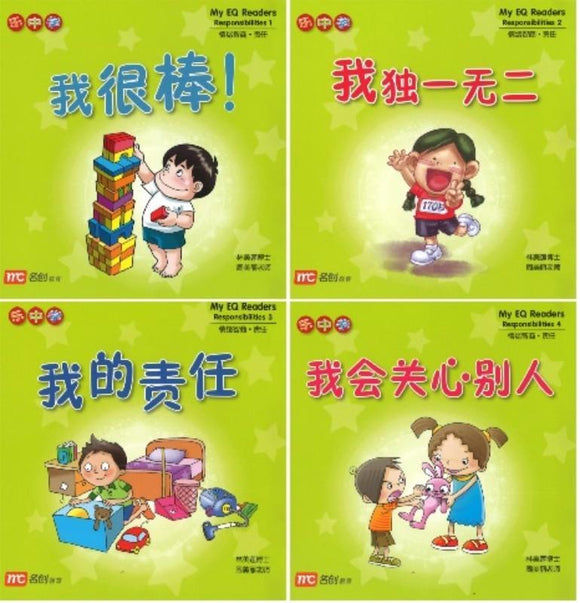 9789813165601set 情绪智商.责任系列(全4册)My EQ Readers-Responsibilities | Singapore Chinese Books