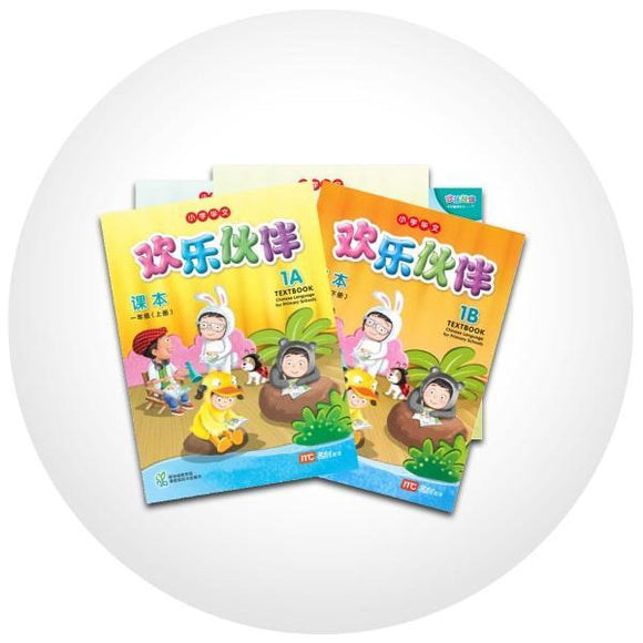 9789813167605 欢乐伙伴E-textbook:小小二普华 | Singapore Chinese Books