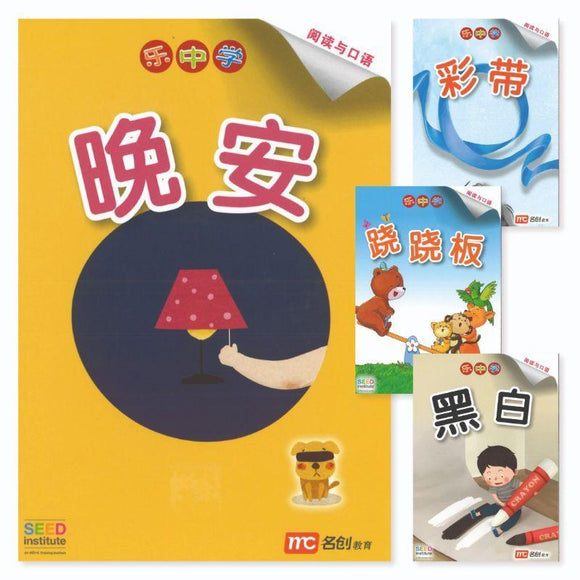 9789813168558set Small Reader Caterpillar Level 1 乐中学 毛毛虫系列.红色(全4册) | Singapore Chinese Books