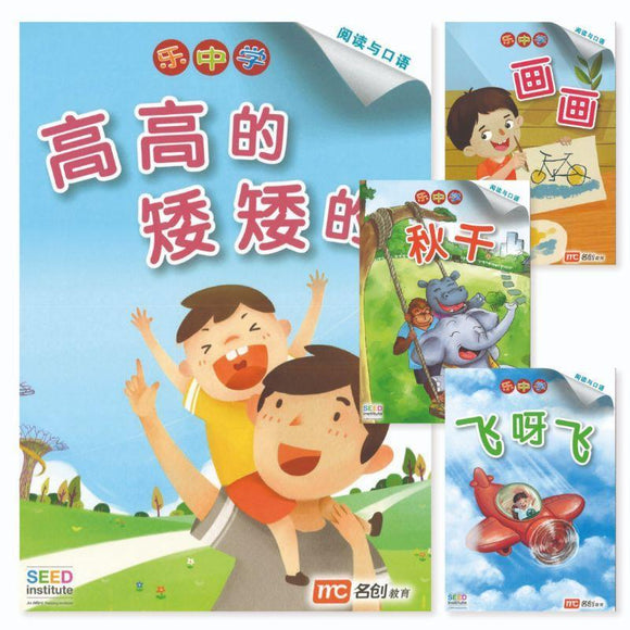 9789813168596set Small Reader Caterpillar Level 2 乐中学 毛毛虫系列.蓝色 (全4册) | Singapore Chinese Books