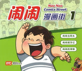 9789813168640 闹闹漫画街1 Comics Street 1 | Singapore Chinese Books