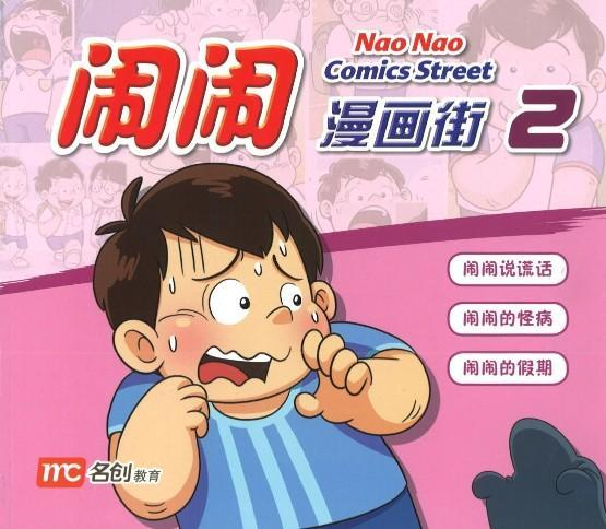 9789813168657 闹闹漫画街2 Comics  Street 2 | Singapore Chinese Books