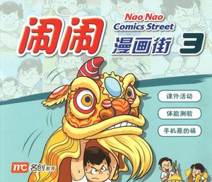 9789813168664 闹闹漫画街3 Comics Street 3 | Singapore Chinese Books