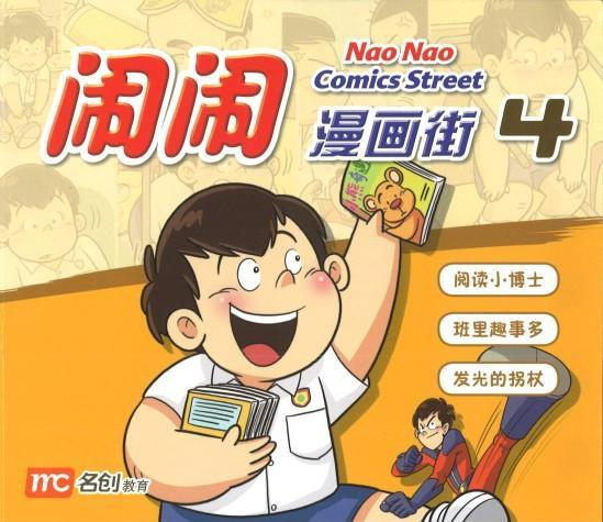 9789813168671 闹闹漫画街4 Comics Street 4 | Singapore Chinese Books