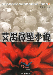 9789814157193 艾禺微型小说 | Singapore Chinese Books
