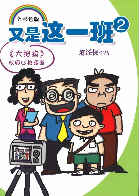 9789814243117 又是这一班(2) | Singapore Chinese Books