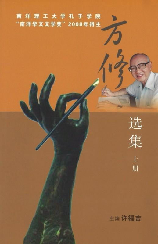 9789814261883 方修选集(上下册) | Singapore Chinese Books