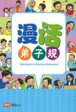 漫话弟子规 Standards of gracious behaviour 9789814265072 | Singapore Chinese Books | Maha Yu Yi Pte Ltd