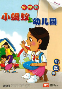 9789814265430 小蚂蚁上幼儿园 | Singapore Chinese Books