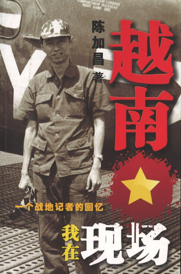9789814366755 越南 我在现场 | Singapore Chinese Books