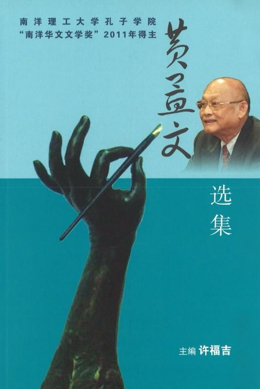 9789814425742 黄孟文选集 | Singapore Chinese Books