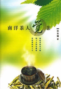 9789814590235 南洋茶人觉茶 | Singapore Chinese Books