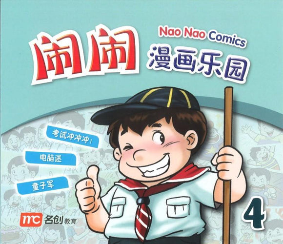 9789814661515 闹闹漫画乐园 4 | Singapore Chinese Books