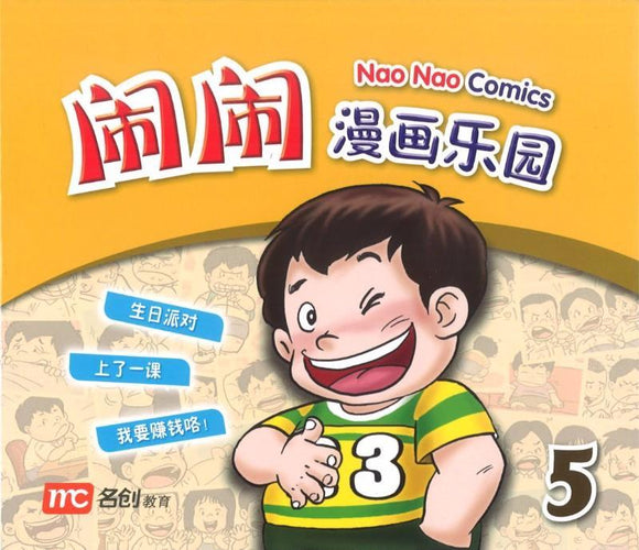 9789814661522 闹闹漫画乐园 5 | Singapore Chinese Books
