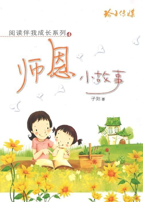 9789814671224 师恩小故事 | Singapore Chinese Books