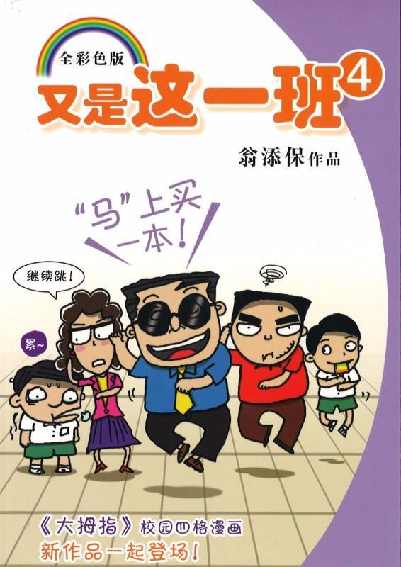 9789814671231 又是这一班(4) | Singapore Chinese Books