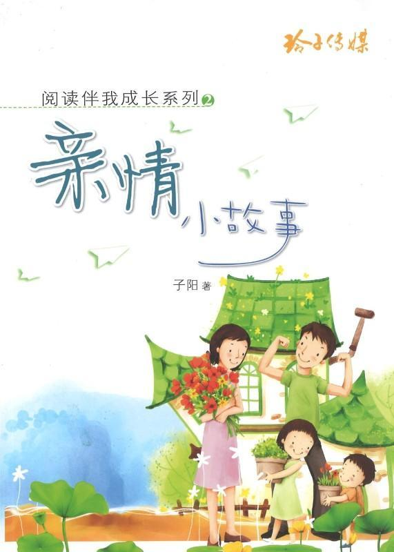 9789814671514 亲情小故事 | Singapore Chinese Books
