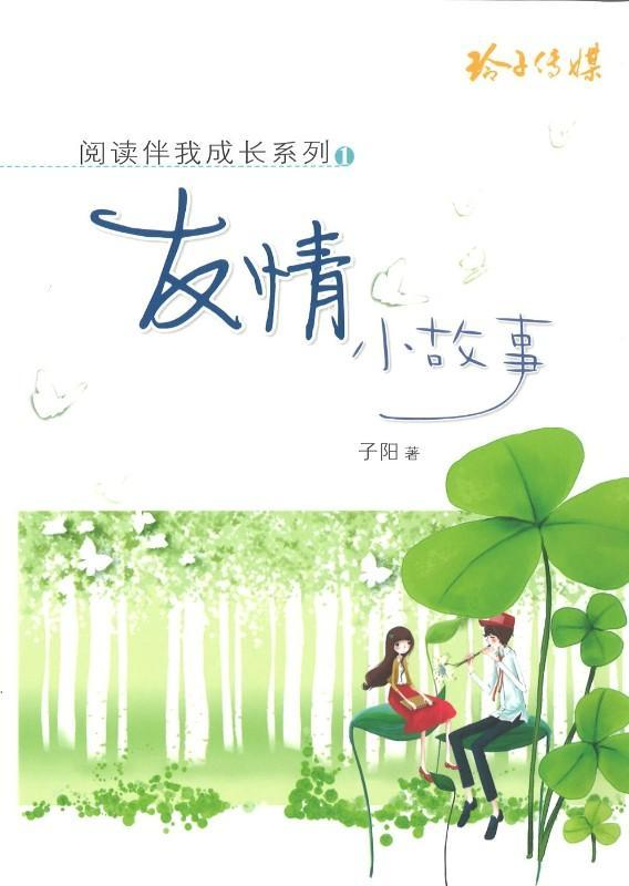 9789814671538 友情小故事 | Singapore Chinese Books