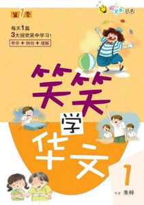 9789814671552 笑笑学华文.1 | Singapore Chinese Books